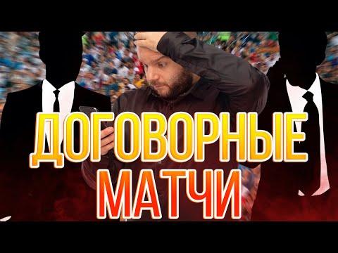 ДОГОВОРНЫЕ МАТЧИ - ПРОВЕРЕННЫЕ ИНФОРМАТОРЫ от Виталия Зимина.