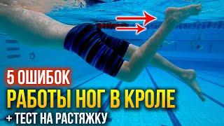Ноги в кроле. 5 самых частых ошибок при плавании + тест на растяжку