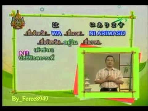 ภาษาญี่ปุ่น 5 นาที แนะนำจังหวัดต่างๆ แต่ละภาคของประเทศไทย Force8949