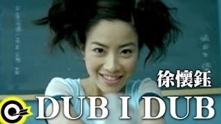 徐懷鈺 Yuki【Dub-I-Dub】Official Music Video