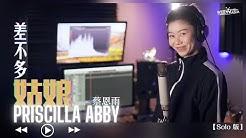 G.E.M.鄧紫棋【差不多姑娘】Solo 版 Cover ( Priscilla Abby 蔡恩雨 )