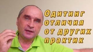 Одитинг - отличия от других практик, психологии, психоанализа и религии - Александр Земляков