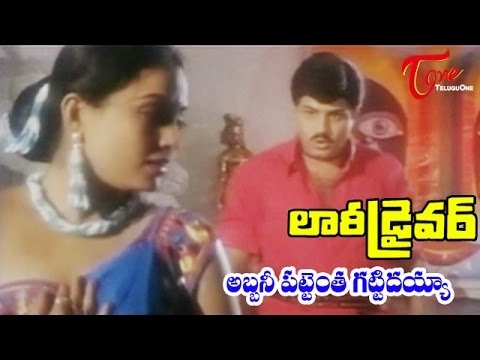 Lorry Driver Movie Songs | Abbanee Pattentha Video Song | Balakrishna, Jayalalitha