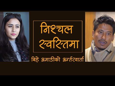 Nishchal Basnet & Swastima Khadka  Interview about Love   Setoparda.com