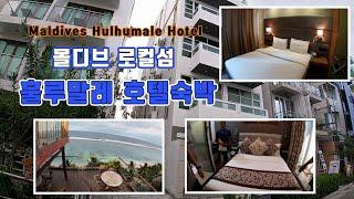몰디브로컬섬 숙박시설,훌루말레호텔,Maldives Hu…