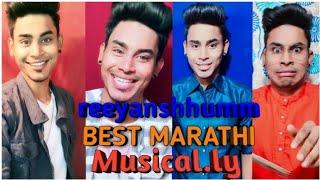 best marathi musically  reeyanshhumme best musically🔥🔥  best Marathi mulga musically  