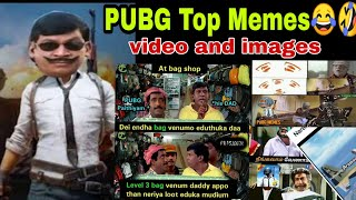 Comedy Memes In PUGB (TAMIL) video and images Part-1