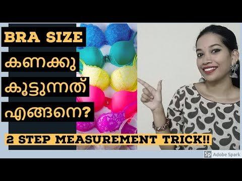 BRA യുടെ Correct Size എങ്ങനെ മനസിലാക്കാം ?? Secret Talks With ASH I മലയാളം