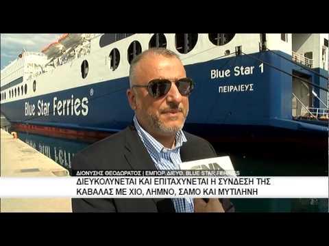 Ένα καινούργιο πλοίο συνδέει την Καβάλα με Χίο, Σάμο, Λήμνο και Μυτιλήνη