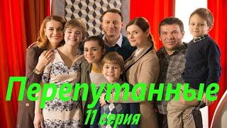 Перепутанные - Серия 11 / Сериал HD /2017