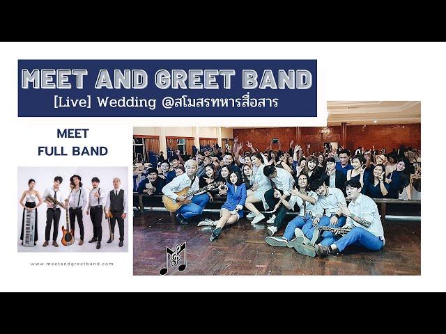 [Live] Meet Full Band งานแต่ง @สโมสรทหารสื่อสาร | Meet and Greet วงดนตรีงานแต่ง วงดนตรีงานเลี้ยง