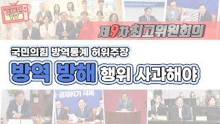 [원내대표 김태년] 국민의힘 방역통계 허위주장, 방역 …