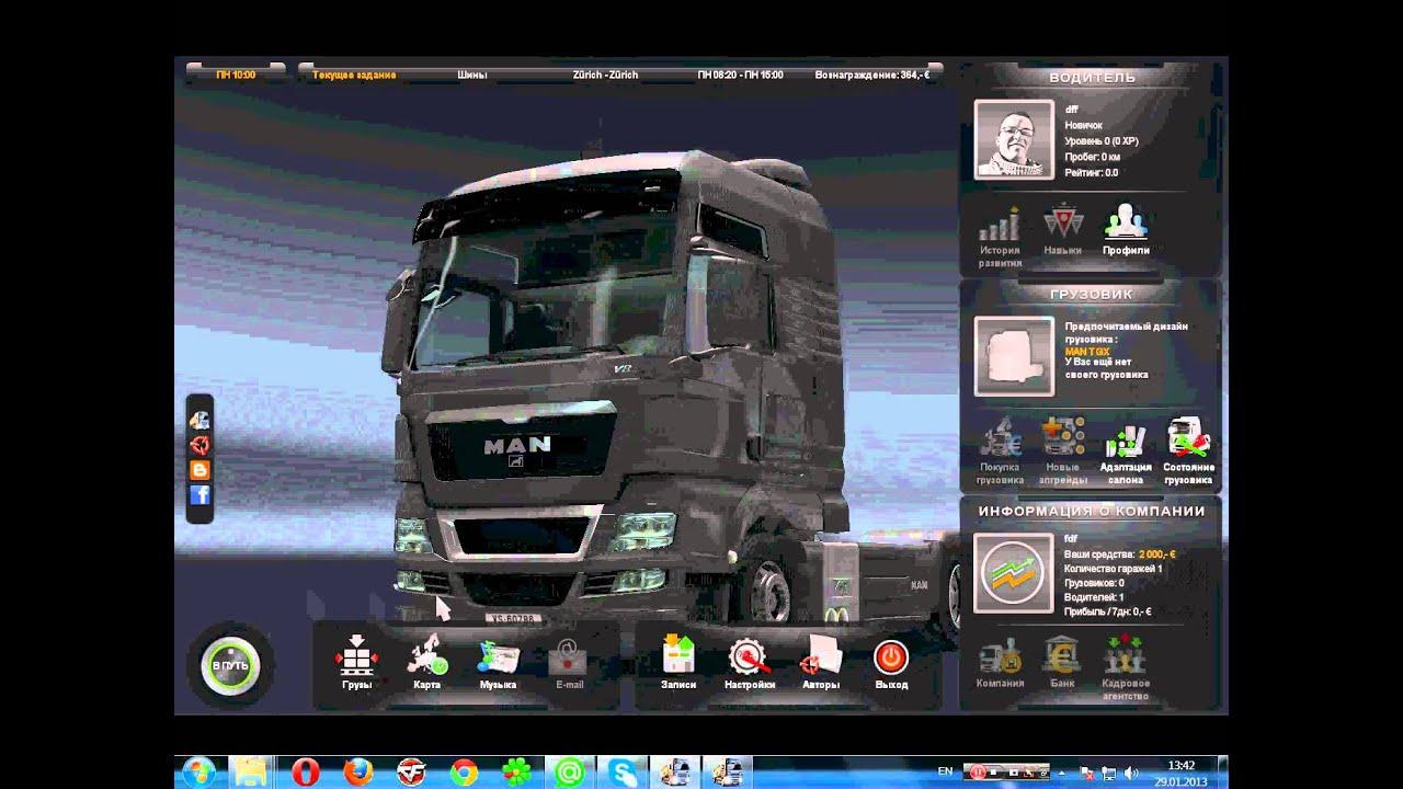 Читы для Euro Truck Simulator