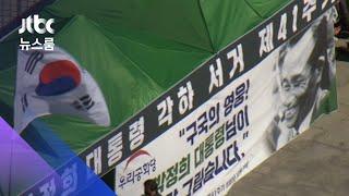 """광화문 '박정희 분향소'…""""자진철거 안 하면 강제집행"""" / JTBC 뉴스룸"""