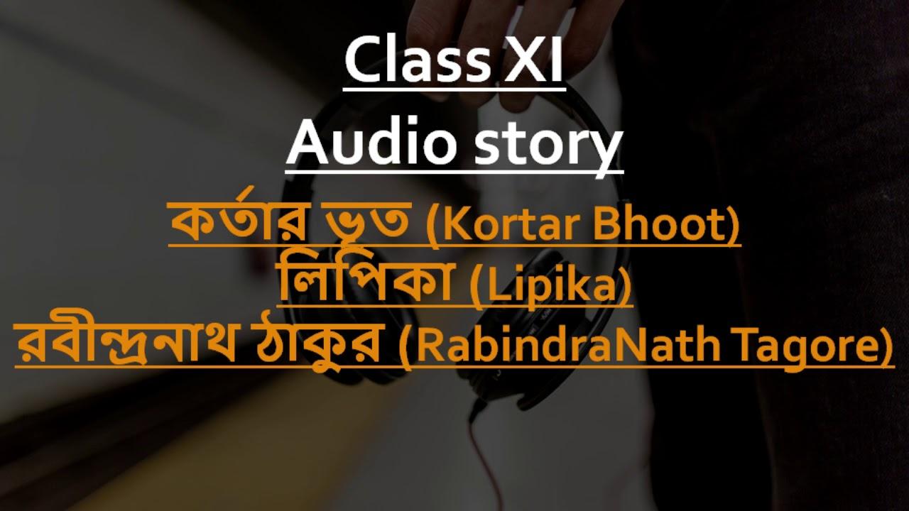 kartar bhoot by rabindranath tagore