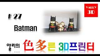 색다른 3D 프린터 27편 베트맨