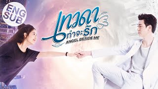 เทวดาท่าจะรัก-angel-beside-me-official-trailer-eng-sub