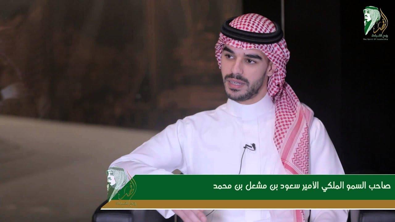 روح القيادة لقاءات صاحب السمو الملكي الأمير سعود بن مشعل بن محمد Youtube