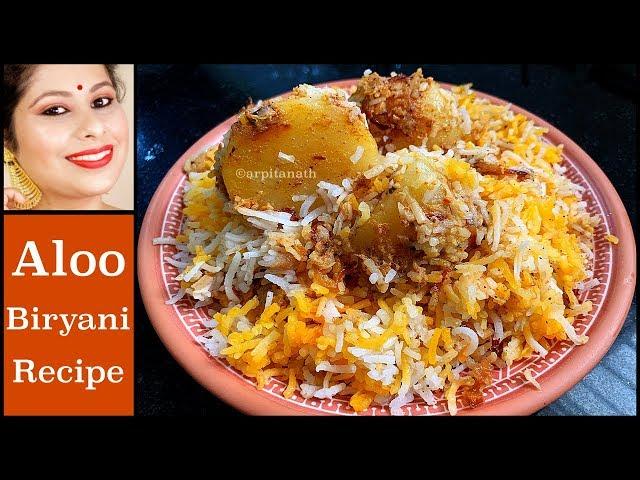 আলু বিরিয়ানি রেসিপি || Aloo/Potato Dum Biryani Recipe || Arpita Nath