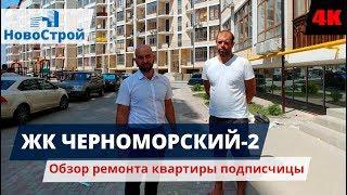 Черноморский-2 || Ремонт в квартире подписчицы || НовоСтрой Геленджик 2018