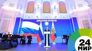 Путин встретился с Героями России - МИР 24