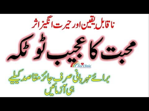 Muhabbat ka Ajeeb Or Hairan Kr Dainay Wala Totka | Wazifa For Love | محبت کا عجیب و غریب ٹوٹکہ