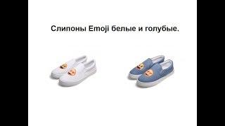Слипоны Emoji. Мода для всех