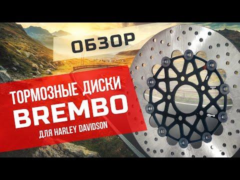 Плавающие тормозные диски Brembo для Harley | Зачем менять цельные диски на плавающие?