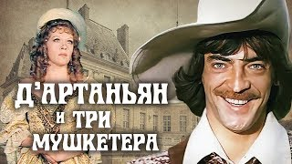 Download Д'Артаньян и три мушкетера (1978) Mp3 and Videos