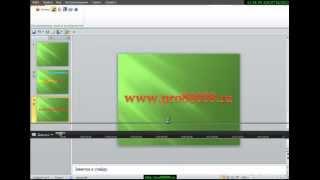 Видео урок записи файла PowerPoint в формат mp4