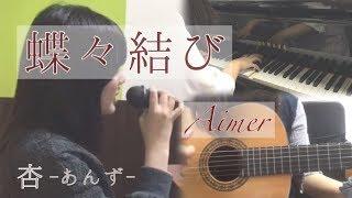 初めまして!杏-あんず-です。 初投稿になります。 Aimerさんの蝶々結び...