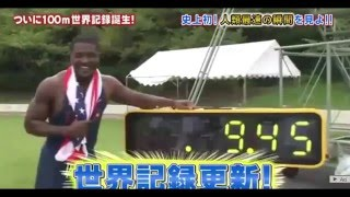 Джастин Гэтлин 100м -  9.45 новый не официальный мировой рекорд.