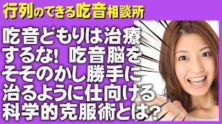 難発性吃音克服法無料プレゼント!→http://kitsuon110.com/cyf/cf/nanpa...