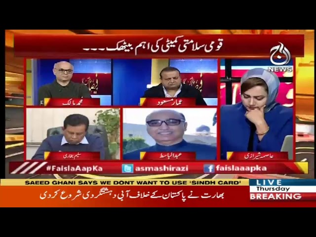 Faisla Aap Ka With Asma Sherazi | 21 February 2019 | Aaj News