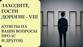 ЗАХОДИТЕ, ГОСТИ ДОРОГИЕ - 8. ОТВЕТЫ НА ВАШИ ВОПРОСЫ ПРО 1С И ДРУГОЕ
