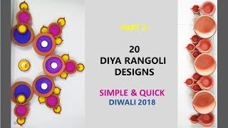 20 easy rangoli designs for beginners for Diwali 2018, beautiful DIY ,Ask Iosis Hindi