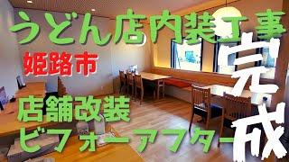 店舗改装ビフォーアフター 姫路市 うどん屋内装工事 完成!