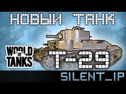 World of Tanks: Новый танк Т-29