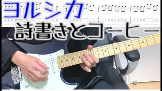 (TAB)詩書きとコーヒー / ヨルシカ【ギター解説】