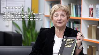 Наталия ТОЛСТЫХ: Социальная психология позволяет реагировать на общественные проблемы