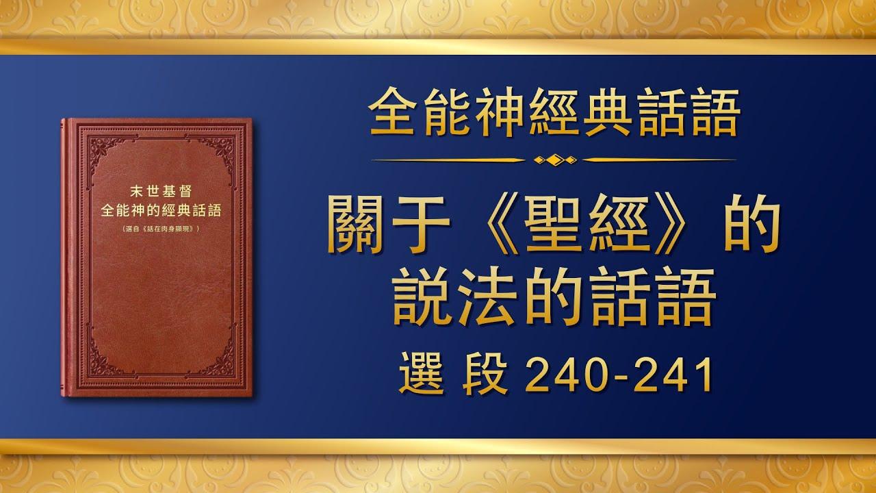 全能神经典话语《关于〈圣经〉的说法的话语》选段240-241