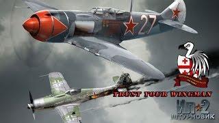 IL2 1946 Sturmovik Forgotten Battles. TRUST YOUR WINGMAN part 1