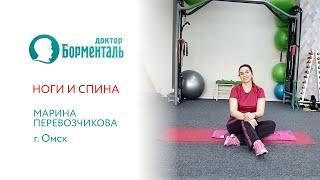 Ноги и спина Марина Перевозчиков Доктор Борменталь
