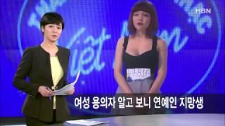 베트남 여성 용의자는 '아이돌'에 도전한 '연예인 지망생'