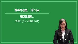 Excel®︎表計算処理技能認定試験3級講座_sample movie