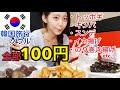 【韓国旅行】ローカル!全部100円!ソウルで激安トッポギ、スンデ、おでん、キンパ、のり巻き揚げ、イカ揚げ、揚げ餃子【モッパン 】