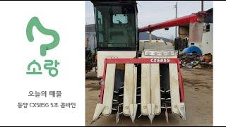 [소랑_오늘의 매물] 동양 CX585G 5조 콤바인 /…