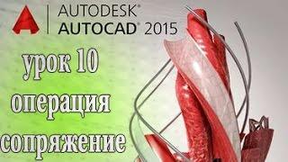 AutoCAD 2015 урок 10 операция сопряжение