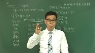 소방설비기사 기계 필기 소방원론 연소의 이론과 실제 강의 김성태교수