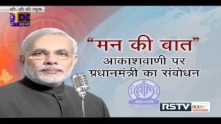 Mann Ki Baat: PM Narendra Modi's 2nd Radio Interaction with the Nation